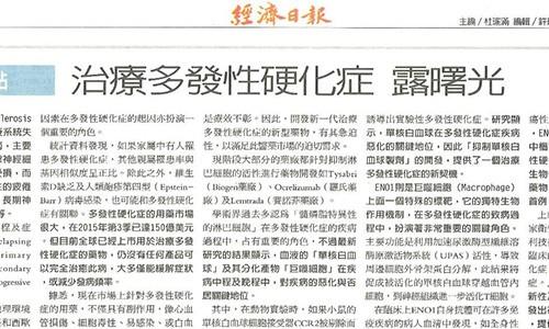 經濟日報中華民國105年4月25日