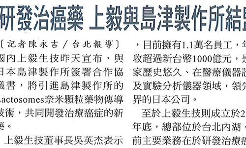 自由時報中華民國106年2月16日