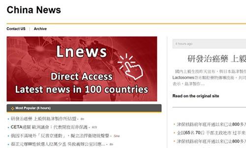 China News 中華民國106年2月16日