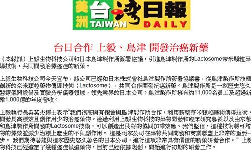 美洲台灣日報中華民國106年2月16日