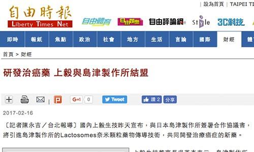自由時報電子報中華民國106年2月16日