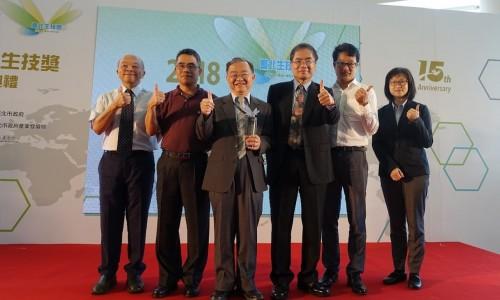 2018 Taipei Biotech Award Ceremony