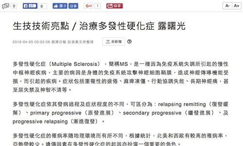 聯合財經網中華民國105年4月25日生技技術亮點治療多發性硬化症 露曙光